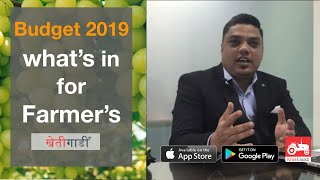 Budget 2019: What's in for Farmer's-Khetigaadi, Agriculture, Tractor