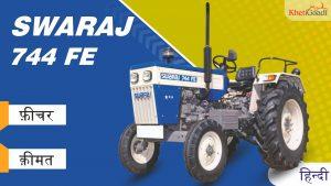 Swaraj 744 FE Full Review – Khetigaadi, Tractor
