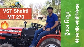 VST Shakti MT270 Virat Review and features – Khetigaadi, Tractor, Agriculture
