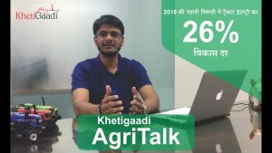 AgriTalk Episode 2 – Hindi | Khetigaadi