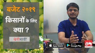 बजेट २०१९: किसानों के लिए क्या ? Budget 2019 and farmer – Khetigaadi, Agriculture, Tractor