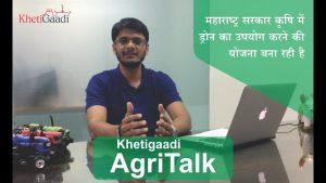AgriTalk Episode 4 – Hindi | Khetigaadi